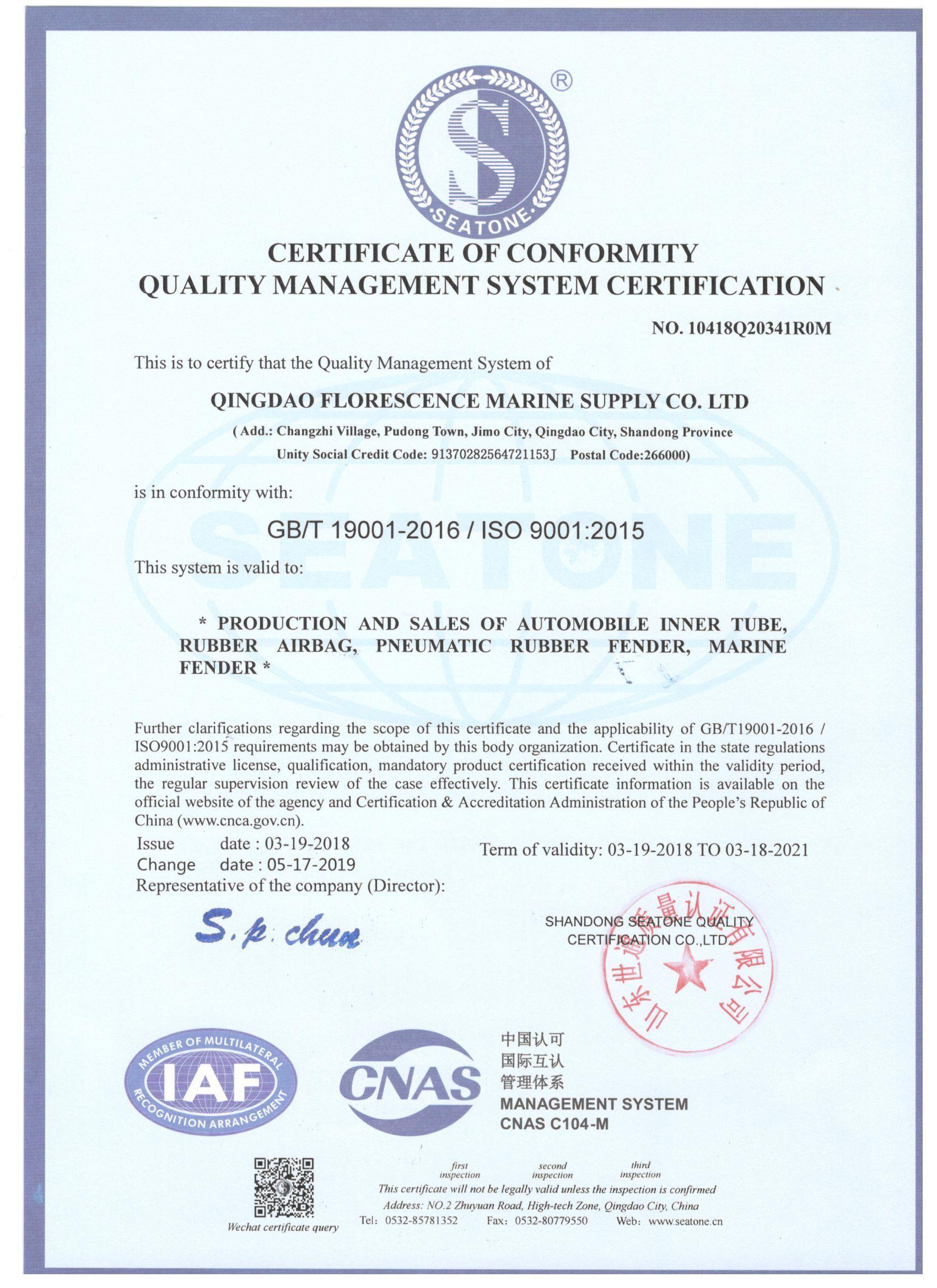ISO9001--Qingdao Florescence Marine Supply